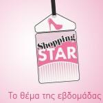 Shopping Star - Trailer Δευτέρας 30/03/2020