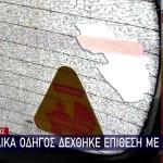 Επίθεση με αεροβόλο σε ΙΧ που ήταν εν κινήσει στον Κηφισό