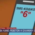 Star κωδικός sms 6