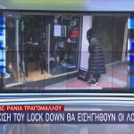 Star Επιτροπή παράταση lockdown