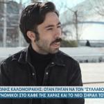 Αντώνης Καλομοιράκης