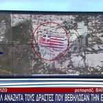 Ιντερπόλ:Αναζητά εκείνους που βεβήλωσαν την ελληνική σημαία στο Καστελόριζο
