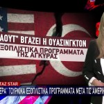 Τουρκία: Στον αέρα εξοπλιστικά προγράμματα μετά τις κυρώσεις