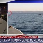Νέα απόπειρα να περάσουν βάρκες με μετανάστες στη Λέσβο