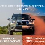 Subaru δωρεάν τεχνικός έλεγχος εκπτώσεις εργασία ανταλλακτικά