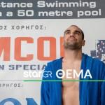 Όσα είπε ο κολυμβητής Σπύρος Χρυσικόπουλος για το ρεκόρ Γκίνες
