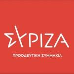 ΣΥΡΙΖΑ νέο σήμα