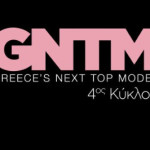 GNTM 4: Ξεκίνησαν οι auditions και τα γυρίσματα