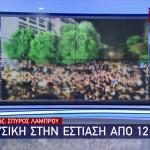 εστίαση - κεντρικό δελτίο ειδήσεων Star