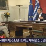 Αλέξης Τσίπρας συνέντευξη στο Star