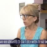 Οικογενειακή φίλη αποκαλύπτει στο STAR τι είπε η μητέρα του πιλότου