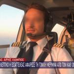 Γλυκά Νερά πιλότος/ κεντρικό δελτίο ειδήσεων Star