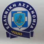 Ελληνική Αστυνομία σήμα