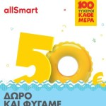 Shell: Κουπόνια Αξίας 50€