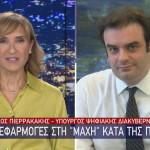 Star Μάρα Ζαχαρέα Κυριάκος Πιερρακάκης