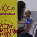 εμβολιασμός Ισραήλ