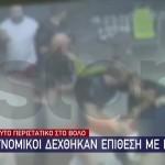 Βόλος: Επίθεση με καρέκλες σε αστυνομικούς