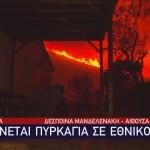 Ισπανία Πυρκαγιά