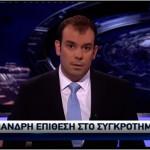 Κύπρος επεισόδια με αντιεμβολιαστές/ AP