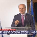 Star Χατζηδάκης ΕΦΚΑ