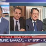 Star τριμερής Ελλάδας - Κύπρου - Ιορδανίας