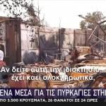 φωτιές Ελλάδα - ξένα μέσα