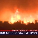 Φωτιά Εύβοια/ eurokinissi
