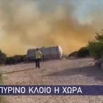 πυροσβεστης/ eurokinissi