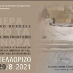 6ο Διεθνές Φεστιβάλ Ντοκιμαντέρ Καστελλορίζου