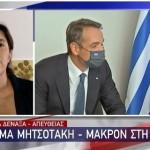 Κυριάκος Μητσοτάκης και Εμμανουέλ Μακρόν