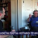 Μίκης Θεοδωράκης - τελευταία ηχογράφηση