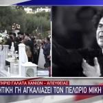 Μίκης Θεοδωράκης ταφή