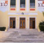 Πανεπιστήμιο / intimenews