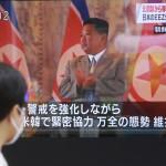 Βόρεια Κορέα/ AP