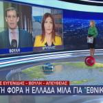 Star Βουλή Συμφωνία Ελλάδας Γαλλίας