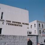 νοσοκομείο Γεννηματάς
