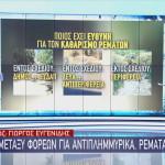 Γιώργος Ευγενίδης Μάρα Ζαχαρέα