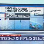 Star Ελλάδα Αίγυπτος