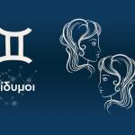 Δίδυμοι 16/10/2021 - Οι Σημερινές Προβλέψεις