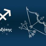 Τοξότης 21/10/21- Αστρολογικές προβλέψεις