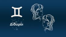 Δίδυμοι 24/9/2018 προβλέψεις Πανσέληνος Άση Μπήλιου