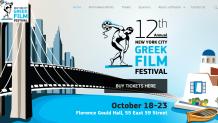 Ελληνικός κινηματογράφος Νέα Υόρκη 12ο New York Greek City Film Festival