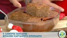 Σιροπιαστή Καρυδόπιτα