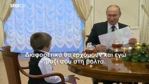 Βλαντίμιρ Πούτιν