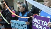 Συγκέντρωση διαμαρτυρίας από τις καθαρίστριες