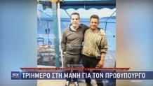 Αλέξης Τσίπρας Μάνη