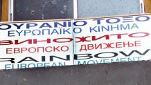 επιγραφή κίνησης Ουράνιο Τόξο στη Φλώρινα
