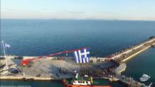 ελληνική σημαία Χίος
