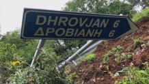 πινακίδες στα μειονοτικά χωριά