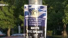 Αφίσες στη Θεσσαλονίκη